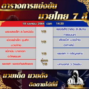 ตารางการแข่งขันมวยไทย